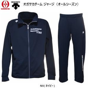 オガサカチーム トレーニングウエア ジャージ セット ネイビー OGASAKA DESCENTE 50001-NV