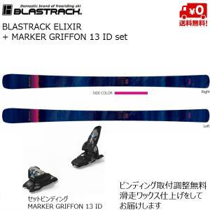ブラストラック スキー エリキサー BLASTRACK ELIXIR + マーカー MARKER G...