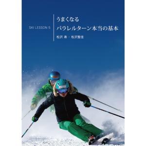 基本からはじめる中上級スキーレッスン Ski Lesson 4 松沢寿、松沢聖佳 DVD