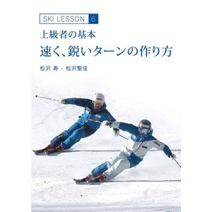 DVD 速く鋭いターンの作り方 ―上級者の基本― Ski Lesson 6 松沢寿 松沢聖佳 スキー...