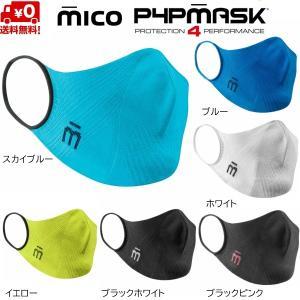 ご予約商品 スポーツマスク 抗菌 速乾 立体設計 伸縮 超軽量 シームレス MICO P4P MASK  P4Pの画像