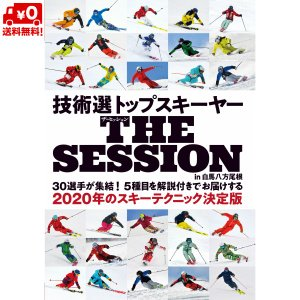 スキー DVD 技術選トップスキーヤー THE SESSION in 白馬八方尾根 2020の俺たち...