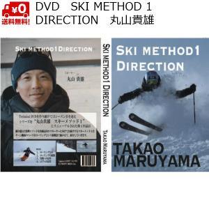 DVD 丸山貴雄 SKI METHOD 1 DIRECTION スキーメソッド1 ディレクション スキーDVD SKIMETHOD-1