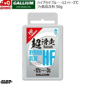 ガリウム ワックス 超滑走 フッ素高含有 ハイフッ素 ハイブリッド ワックス ブルー 50g GALLIUM HYBRID HF BLUE -12〜-3℃ SW2198