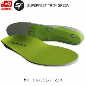 スーパーフィート インソール トリムフィット グリーン SUPERFEET GREEN
