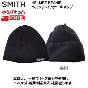 スミス SMITH HELMET BEANIE ヘルメット インナー キャップ ブラック [001130806]|msp
