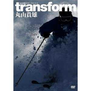 transform トランスフォーム〜 丸山貴雄のスキースタ...