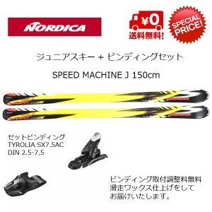 ノルディカ ジュニア スキーセット NORDICA SPEED MACHINE J + SX7.5AC セット [00A68300-P59]|msp