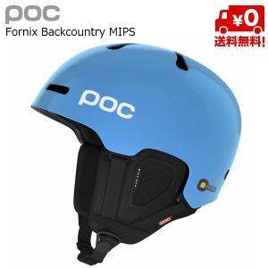 ポック スキーヘルメット POC Fornix Backcountry MIPS Radon Blue|msp