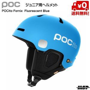 ポック スキーヘルメット POCito Fornix Fluorescent Blue フォーニックス ジュニア ブルー [10463-8233]|msp
