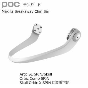ポック チンガード POC Maxilla Breakaway Chin Bar [11013-1001]|msp