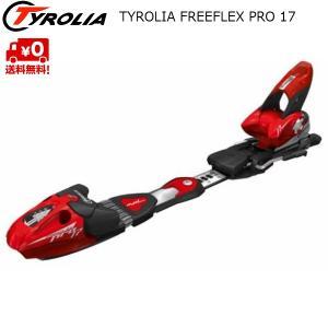 チロリア フリーフレックスプロ17 TYROLIA FREEFLEX PRO 17 111500