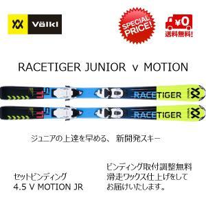 フォルクル VOLKL RACETIGER JUNIOR vMOTION + 4.5 vMOTION JR ジュニアスキー [117473]|msp