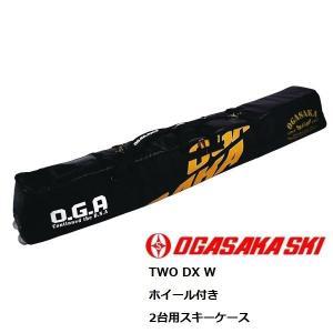 オガサカ 2台入 スキーケース ホイール付 OGASAKA TWO DX W/N skicase 2pair [129]|msp