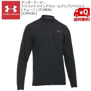 アンダーアーマー トリコットラインドウォームアップジャケット (トレーニング/ジャケット/MEN) 001 [1299181-001]|msp