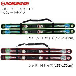 オガサカ スキー ソールカバー DX OGASAKA SOLE COVER DX [133]|msp