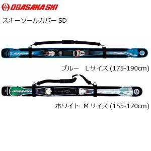 オガサカ スキー ソールカバー SD OGASAKA SOLE COVER SD [134]|msp