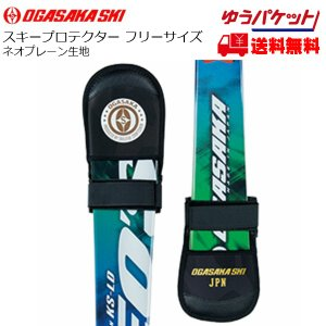 オガサカ スキープロテクター [135] msp