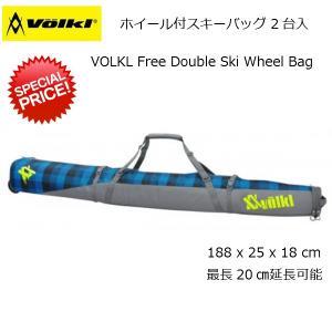 フォルクル スキーケース ホイール付 2台入VOLKL FREE DOUBLE SKI BAG スキーバッグ [167524] msp
