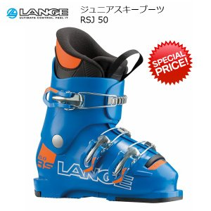 ラング ジュニア スキーブーツ LANGE RSJ 50 JUNIOR [17-LBF5170]|msp