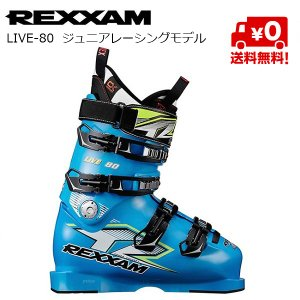 レクザム ジュニア スキーブーツ REXXAM LIVE-80 ジュニアレーシングモデル [18LIVE80]|msp