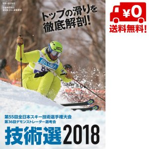 技術選 DVD 2018 第55回全日本スキー技術選手権大会 「55th技術選」DVD スキーグラフィック 芸文社