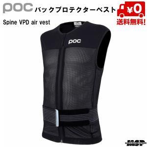 ポック ボディーアーマー ベスト POC Spine VPD Air Vest スパイン VPD エア ベスト [20450-1002]|msp