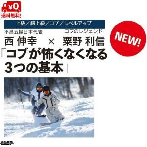 スキー DVD 西伸幸 X 粟野利信 コブが怖くなくなる3つの基本