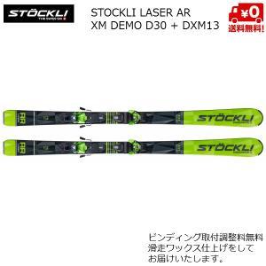 STOCKLI LASER AR + XM-DEMO D30 + DXM 13  Lime    L...