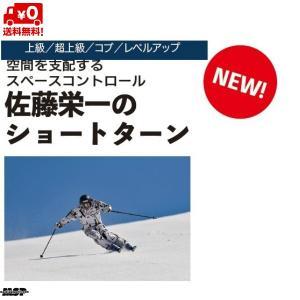 スキー DVD 空間を支配するスペースコントロール 佐藤栄一 のショートターン