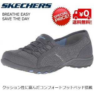 Sale! スケッチャーズ スリッポン シューズ Skechers BREATHE-EASY - SAVE-THE-DAY 23010 CCGY [23010-CCGY]|msp