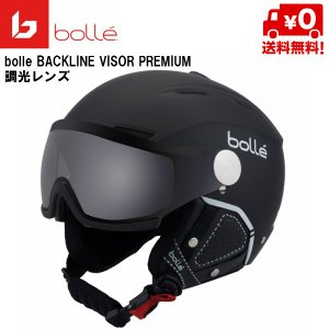 ボレー バイザー スキー ヘルメット bolle BACKLINE VISOR PREMIUM Soft Black & White Modilator Silver [31425]|msp