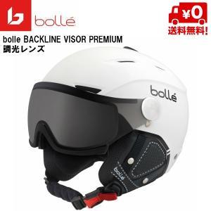 ボレー バイザー スキー ヘルメット bolle BACKLINE VISOR PREMIUM Soft White & Black Modilator Silver [31428]|msp