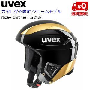 UVEX RACE+ chrome ウベックス レーシング ヘルメット カタログ外限定 オリンピックモデル FIS規格対応|msp