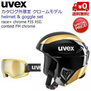 UVEX RACE+ & contest chrome ウベックス レーシング ヘルメット&ゴーグルセット カタログ外限定 オリンピックモデル FIS規格対応|msp