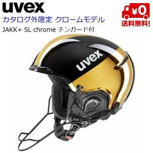 UVEX JAKK+ SL chrome ウベックス レーシング ヘルメット チンガード付 カタログ外限定 オリンピックモデル|msp