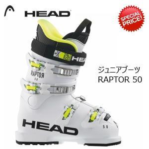 ヘッド ジュニア スキーブーツ HEAD Raptor 50 ラプター [607254]|msp