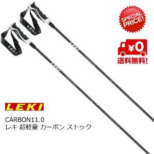 LEKI CARBON 11.0 レキスキーポール カーボン 11.0 [636-3776]