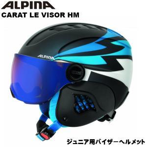 アルピナ ジュニア用 バイザー付 ヘルメット ALPINA CARAT LE VISIOR HM ジュニア用 バイザー付ヘルメット ナイトブルー/デニムマット [A9084381]|msp
