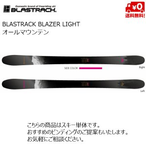 BLASTRACK BLAZER LIGHT All Mountain  ●Price : 86,0...