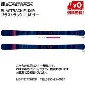 ブラストラック スキー エリキサー BLASTRACK ELIXIR スキー単体 [B-EX-1]