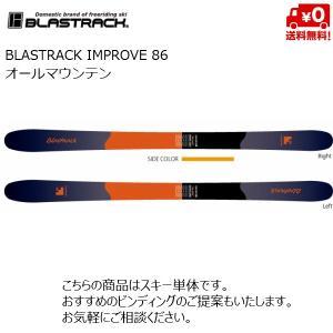 BLASTRACK IMPROVE 86 FREE RIDE & FREE STYLE  ●...