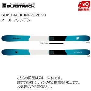 BLASTRACK IMPROVE 93 FREE RIDE & FREE STYLE ●P...