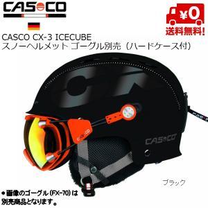 CASCO ゴーグル 一体型 スキー へルメット アイスキューブ ICE CUBE CX-3 ブラック カスコ SP-5 (専用ゴーグルバイザー別売) [CX3-3312]|msp