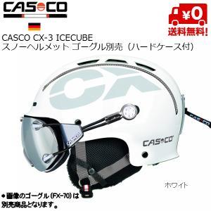 CASCO ゴーグル 一体型 スキー へルメット アイスキューブ ICE CUBE CX-3 ホワイト カスコ SP-5 (専用ゴーグルバイザー別売) [CX3-3327-1]|msp