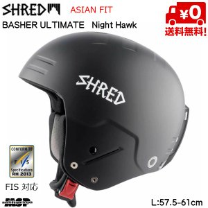 シュレッド ヘルメット SHRED BASHER ULTIMATE NIGHT HAWK [DHEBASI41]|msp