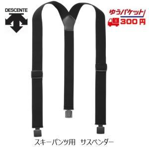 デサント サスペンダー スキーパンツ用 DESCENTE SUSPENDER DPP-7600