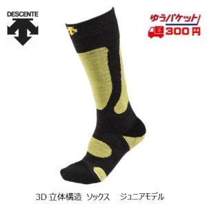 デサント ジュニア スキーソックス DESCENTE 3Dソックス DSK-7504J [DSK-7504J]|msp