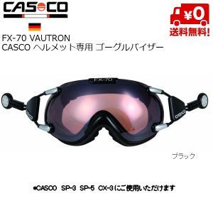 CASCO ヘルメット専用 スキーゴーグル バイザー マグネットリンク カスコ FX-70 VAUTRON ブラック 4803 [FX70-4803]|msp