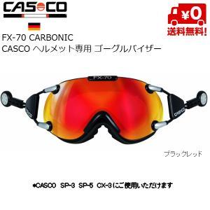 CASCO ヘルメット専用 スキーゴーグル バイザー マグネットリンク カスコ FX-70 CARBONIC ブラック レッド 5076 [FX70-5076]|msp